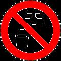No Drinking Water warning mark Free vector
